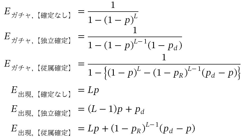 ガチャの期待値の計算(連続ガチ...